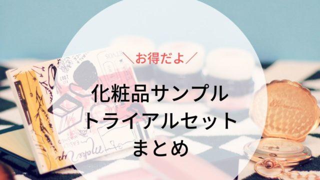 化粧品サンプル・トライアル