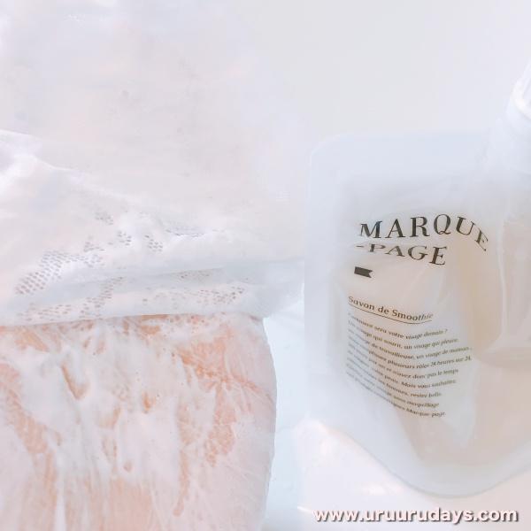 マルクパージュ洗顔(サボンドスムージー)の口コミ