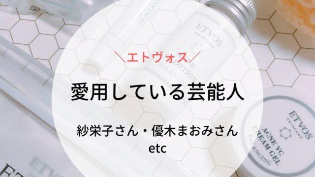 エトヴォスを愛用している芸能人は紗栄子さん、優木まおみさん