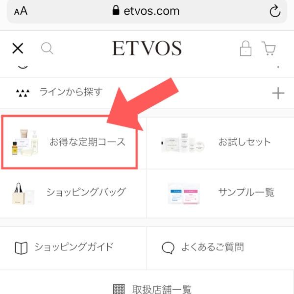 エトヴォスの定期購入方法
